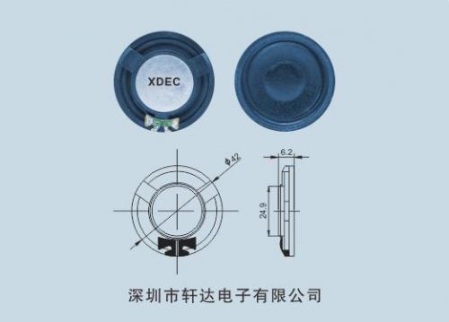 42MM复合膜喇叭