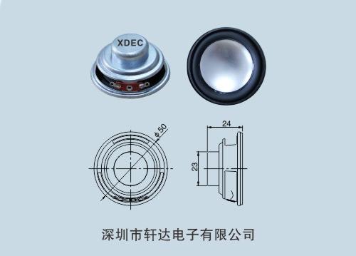 内磁防磁扬声器