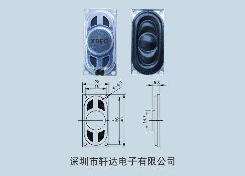 2040MM扬声器