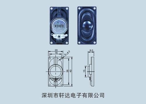 2040内磁楼宇对讲喇叭扬声器