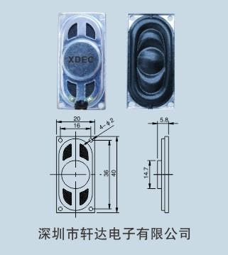 2040B语音对讲喇叭扬声器