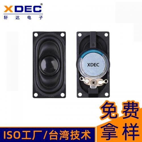 上海20x40x7.7mm喇叭