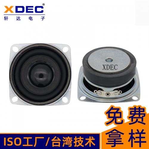 52mmAI小音箱外磁喇叭