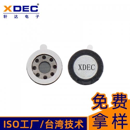 15mm超薄内磁扬声器喇叭