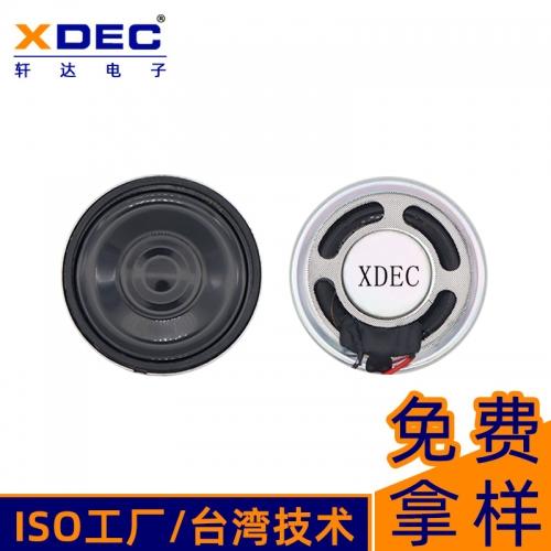 惠州36mm超薄内磁喇叭扬声器