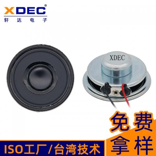 惠州40mm多媒体音响喇叭扬声器